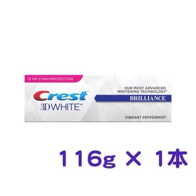 Crest 3D White Brilliance Toothpaste クレスト3Dホワイト ブリリアンス ホーム ホワイトニング 歯磨き粉(1本)