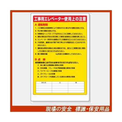 建設機械関係標識 工事用エレベーター使用上の注意 900×600×1.2mm厚 331-05A エコユニボード製(穴6ヶ所)
