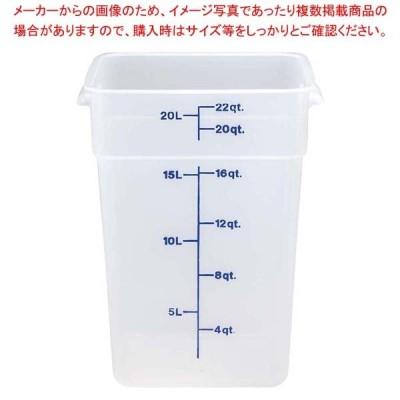 キャンブロ 角型 フードコンテナー本体 22SFSPP ナチュラル【 ストックポット・保存容器 】