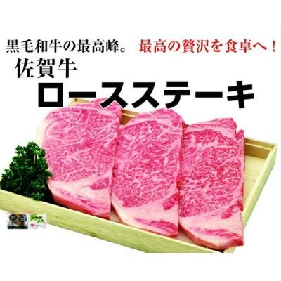 佐賀牛 ロースステーキ 180g 3枚 ステーキソース ブラックペッパー 黒毛和牛 ギフト