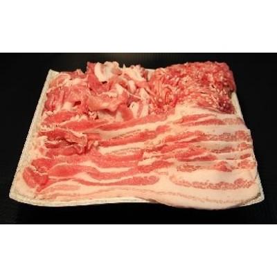 さがみはら香福豚(こうふくとん)セットB(バラスライス・挽肉・小間の3点セット)