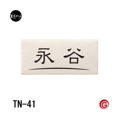 表札 タイル 焼き物シリーズ 素焼き陶器 TN-41 美濃クラフト