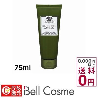 オリジンズ アンドルーワイルフォーオリジンズスージングフェイスマスク  75ml (洗い流すパック・マスク)  プレゼント コスメ