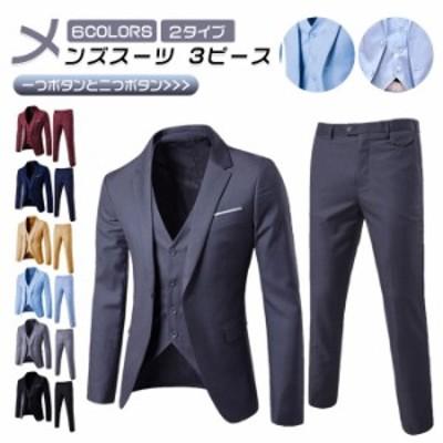 【レビュー投稿ワイヤレスイヤホンゲット!】【二つボタンタイプ追加】スーツ メンズ メンズスーツ ビジネススーツ フォーマルスーツ ス