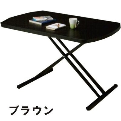 テーブル 昇降式テーブル リフティングテーブル 120 木製 長方形