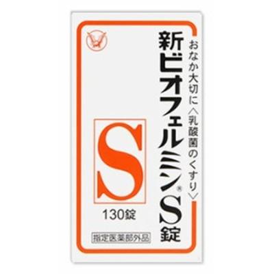大正製薬 新ビオフェルミンS錠 130錠 798 【指定医薬部外品】