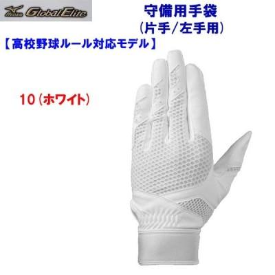MIZUNO(ミズノ) グローバルエリート 守備用手袋(片手/左手用) 1EJED220