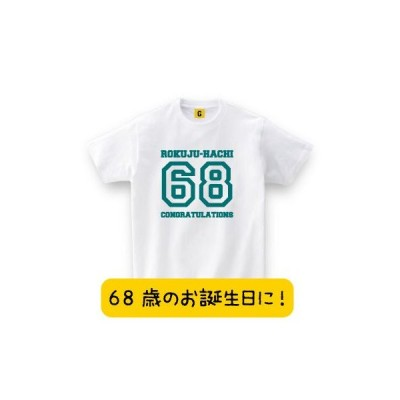 68歳のお誕生日に最適 大好きなあの人へ。 母の日 父の日 敬老の日 お誕生日 Tシャツ 還暦 長寿 お祝い Tシャツ おもしろtシャツ メンズ レディース ギフト
