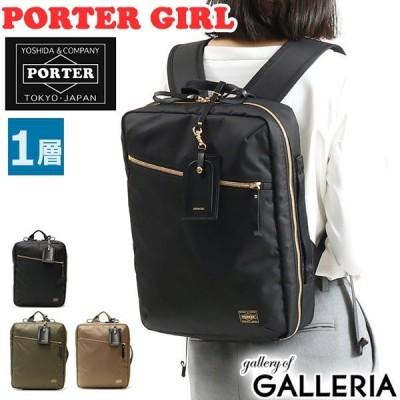 吉田カバン ポーターガール リュック PORTER GIRL SHEA シア 2WAY DAYPACK(S) リュックサック デイパック ビジネスリュック ポーター 871-05180