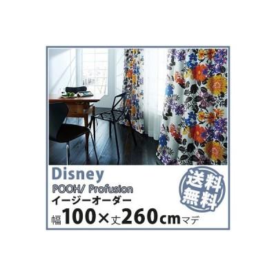 カーテン Disney ディズニー disney ミッキー プロフュージョン イージーオーダー ドレープカーテン (約)幅1〜100×丈1〜260cm