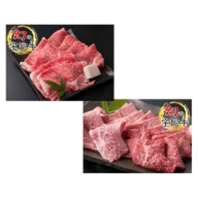 (チルド)宇陀牛 黒毛和牛 特選 ロース スライス・特選焼肉用 おまかせセット 約1.4kg