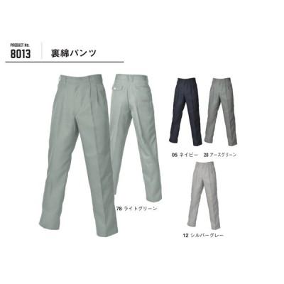 シンメン 8013 裏綿パンツ SLASH 73cm〜121cm (すそ直しできます) ワークウェア