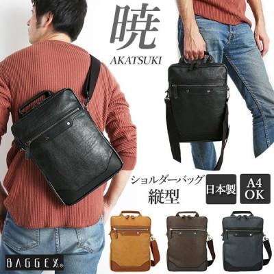 ショルダーバッグ メンズ 斜めがけ かっこいい 通販 ブランド BAGGEX バジェックス 暁 AKATSUKI アカツキ 合成皮革 大容量 A5 B5 フェイクレザー 縦型
