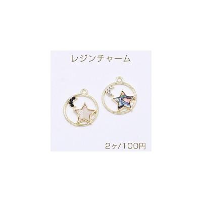 レジンチャーム サークル 星と月 石付き 1カン 20×23mm【2ヶ】