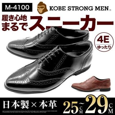 神戸ストロングメン ビジネスシューズ 本革 レザー 日本製 ウイングチップ メンズ 革靴 4EEEE 甲高 幅広 軽量 紳士靴 神戸 M-4100