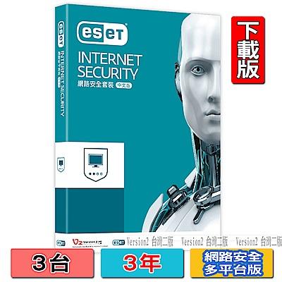 ESET 網路安全(多平台版)三台三年版下載版