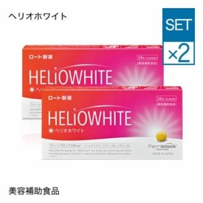 【 メール便 】 ロート製薬 ヘリオホワイト 24粒 2個セット シダ植物抽出成分 ファーンブロック Fernblock 240mg 配合