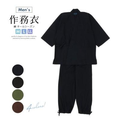 作務衣 メンズ おしゃれ 男性 黒 紺 緑 茶系 綿 通年 部屋着 ルームウェア M L LL 送料無料
