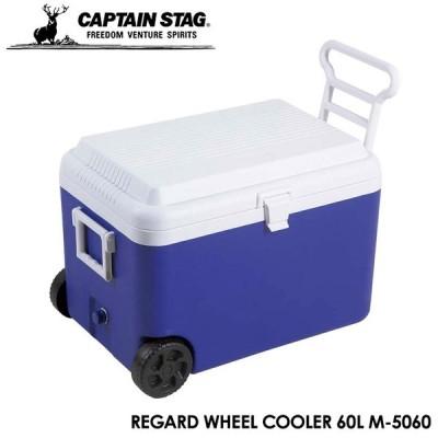 キャプテンスタッグ リガード ホイールクーラー 60L ブルー M-5060 2017モデル