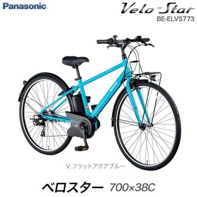 電動自転車 電動アシスト自転車 700×38C ベロスター BE-ELVS773 V:フラットアクアブルー 2021年モデル パナソニック 8.0Ah 【防犯登録無料】