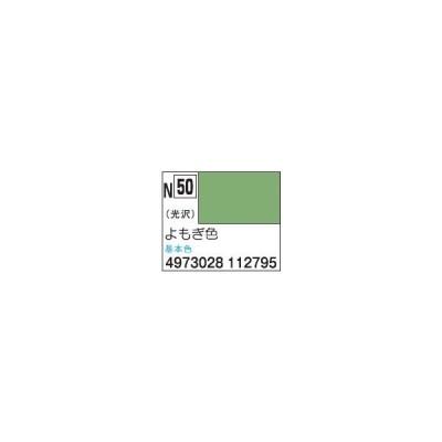 クレオス 水性カラー アクリジョン N-50 よもぎ色