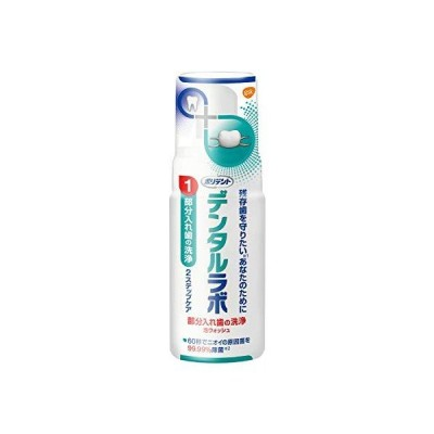デンタルラボ 泡ウォッシュ 部分入れ歯洗浄剤 (矯正用リテーナー・マウスガードにも) 1分で99.99%除菌 125ml