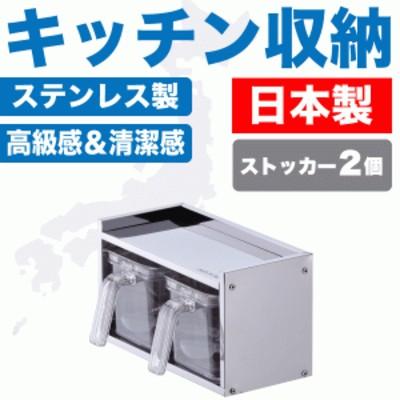 日本製 ステンレス製 調味料ラック 調味料 ストッカー2個付 キッチン 調味料ケース HB-1778  #12