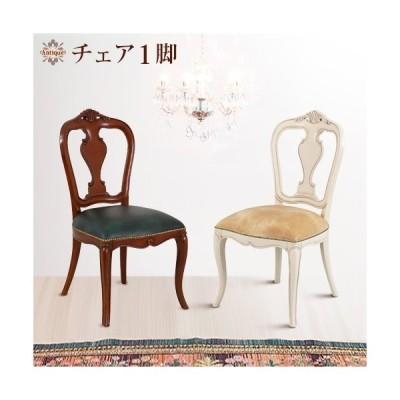 ダイニングチェア おしゃれ レトロ風 クラシック 椅子 白 茶