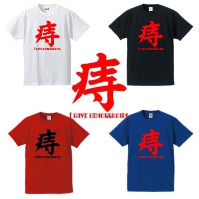 英語Tシャツ/漢字Tシャツ/痔 I HAVE HEMORRHOIDS/全4色/サイズS〜4L