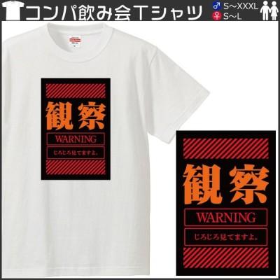 おもしろtシャツ 文字 ジョーク パロディ 観察 じろじろ見てますよ。  飲み会 コンパ 合コン 日本語 面白 半袖Tシャツ メンズ レディース キッズ