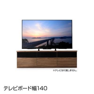 テレビボード 幅140 単品 add9 アドナイン リビングボード ローボード テレビラック リビング収納 テレビラック tv台 tvボード AVボード 背面収納機能 木製