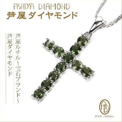 モルダバイト(クロス)ジュエリーネックレス/芦屋ダイヤモンド保証書付