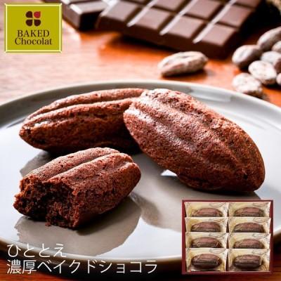 ひととえ 濃厚ベイクドショコラ 8号 BCB-10 (-K2021-505-) (t0) | 母の日 内祝い お祝い チョコレートケーキ