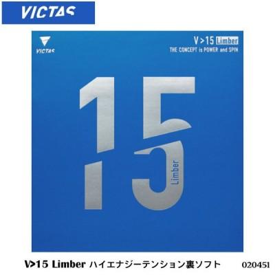 卓球ラバー VICTAS 020451 V>15 Limber ハイエナジーテンション裏ソフト ヴィクタス 卓球 裏ソフトラバー V15シリーズ バランス