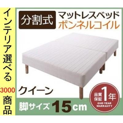 ベッド マットレスベッド 160×195×35cm ポリエステル ボンネルコイル 4分割可能 クイーン 脚15cm ホワイト色 YC840109286