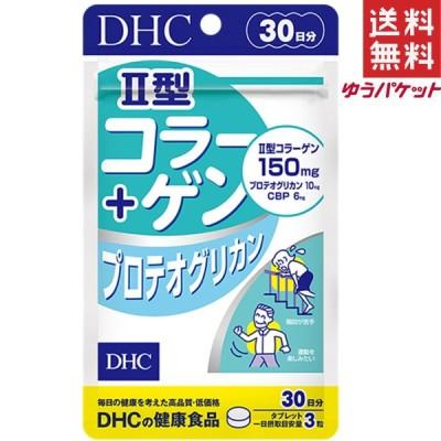 DHC II型コラーゲン+プロテオグリカン 30日分 送料無料