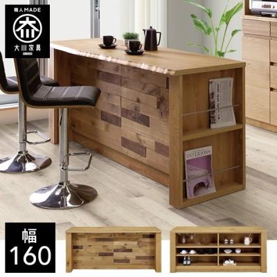キッチンカウンター 幅160cm 食器棚 レンジ台 完成品 無垢材 天然木