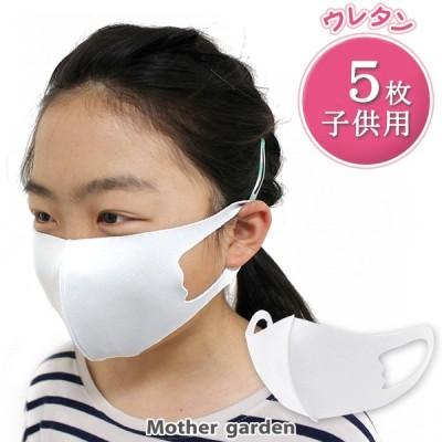 マスク 子供用 5枚入り 洗える 立体マスク 白色 繰り返し使える ウレタン マスク キッズ ジュニア キッズサイズ 使い捨て