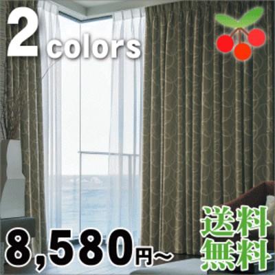 洗える 防炎 色 ブラウン 柄 サークル カーテン オーダーカーテン オーダーメイドカーテン カ
