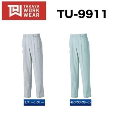 タカヤ商事 TU-9911 ワンタックカーゴパンツ TAKAYA 70cm〜120cm 帯電防止素材 TU9911 (すそ直しできます)