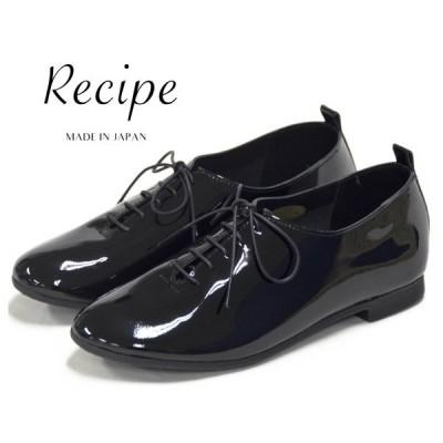 エナメル レースアップシューズ Recipe レシピ 靴 RP-201 本革 レザー ナチュラルシューズ レディース 歩きやすい 痛くない フラットシューズ ブラックエナメル