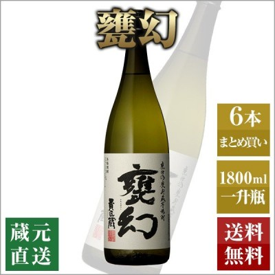 芋焼酎 甕幻 1800ml 6本セット 本坊酒造 いも焼酎 薩摩焼酎 本格焼酎 送料無料