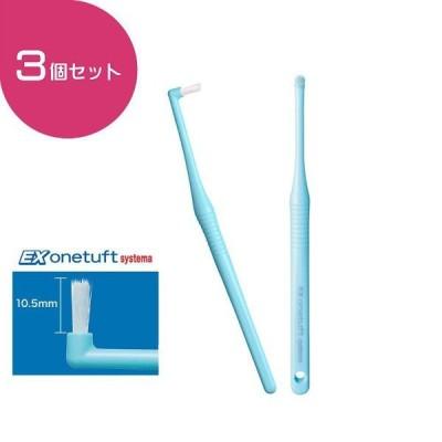 歯科専用 ライオン DENT.EX onetuft systema 歯ブラシ 3本セット(色はお選びいただけません) デント イー エックス ワンタフト システマ 歯科用 口臭 虫歯予防