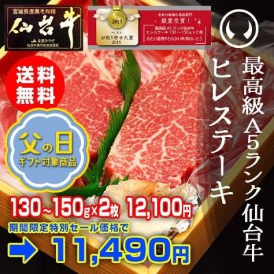 肉 ステーキ肉 送料無 最高級A5ランク仙台牛 ヒレステーキ 130〜150g×2枚 贈答品 高級 お中元 お歳暮