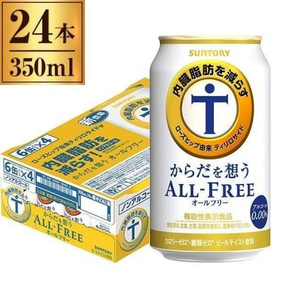 サントリー からだを想う オールフリー 缶 350ml ×24