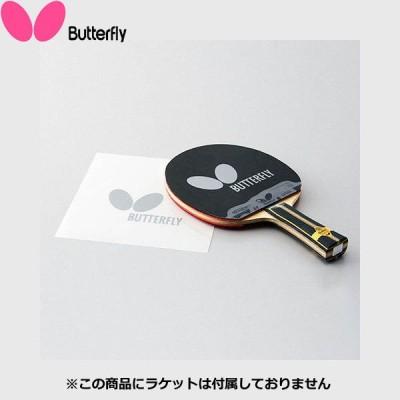 ◆◆●送料無料 定形外発送 <バタフライ> Butterfly ラバー保護用粘着フィルム3 (1箱単位で販売/20枚入り) 75650 卓球 メンテナンス用品 75650