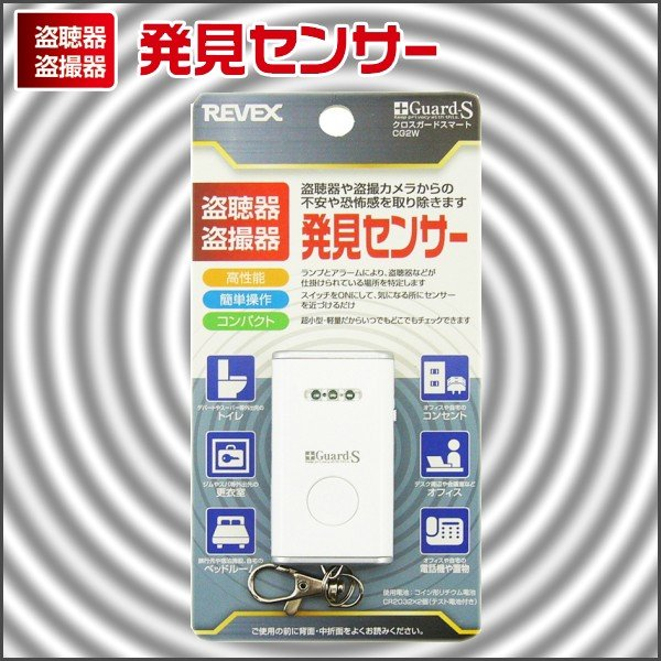 器 発見 盗聴 器 盗聴器発見器はこれがいい!プロが選んだ発見器3選と探し方のコツ|生活110番ニュース