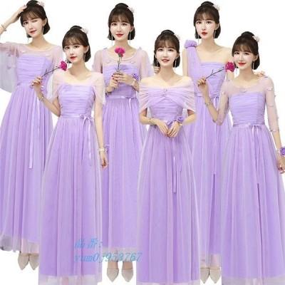 ブライズメイド 披露宴 大きいサイズ 韓国 ワンピース 結婚式 ドレス 二次会 パーティードレス ロング フォーマル 発表会 パープル
