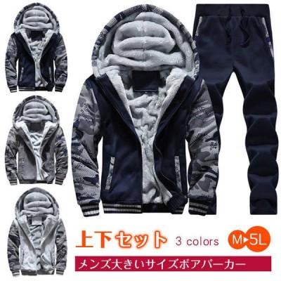 パーカーセット メンズ 裏起毛 2点セットアップ 冬 暖かい 防寒 パーカー パンツ