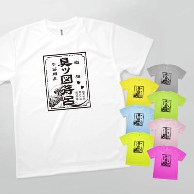Tシャツ 昔の薬のパッケージ レトロ 昭和レトロ